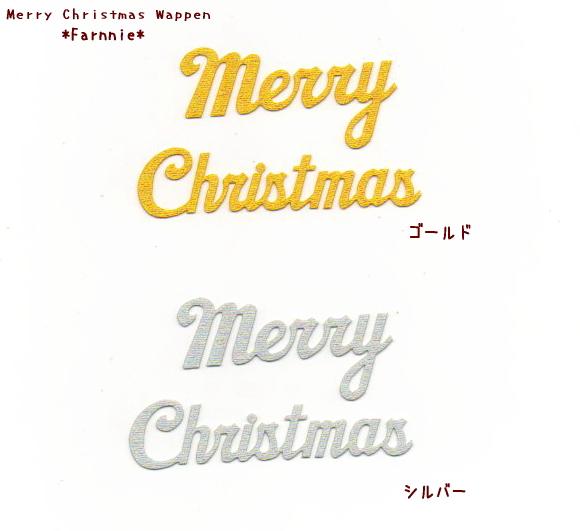 メリークリスマスワッペン.